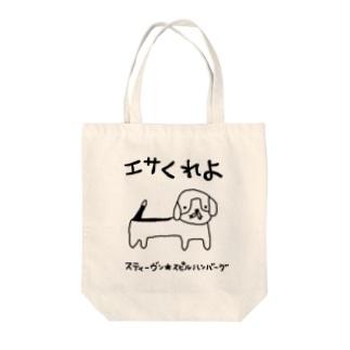 エサくれよ Tote bags