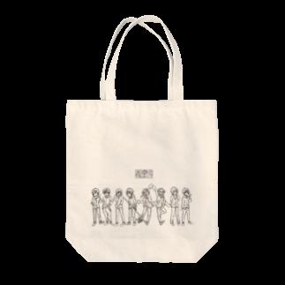 We∞eK -endless week-の週まつさん -Mr.WeeKend- トートバッグ Tote bags