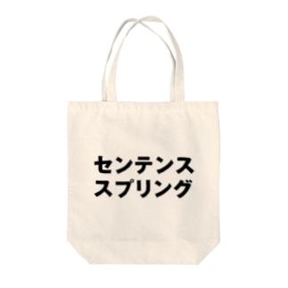 センテンススプリング Tote bags