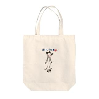 ぱんちゃん Tote bags