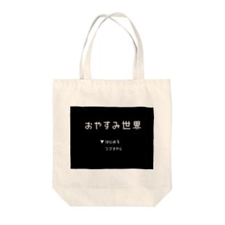 おやすみ世界 Tote bags