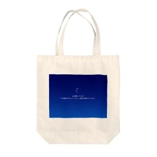 時間のかかる作業 Tote bags