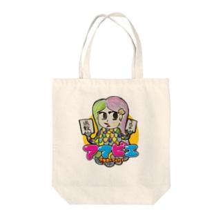 アマビエチャレンジ:山本泰弘 Tote bags