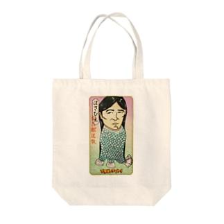 アマビエチャレンジ:鎌倉太郎 Tote bags