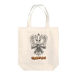アマビエチャレンジ:野村啓介(黒) Tote bags