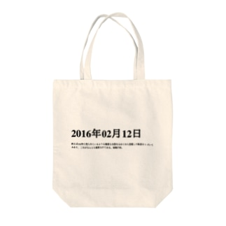 2016年02月12日18時20分33秒 Tote bags