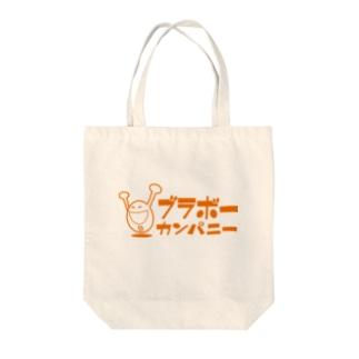 ブラボーカンパニーロゴ(オレンジ) Tote bags