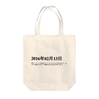 誰かが書いた日記の2016年02月13日00時03分 Tote bags