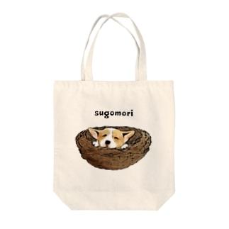 巣ごもりコーギー Tote bags
