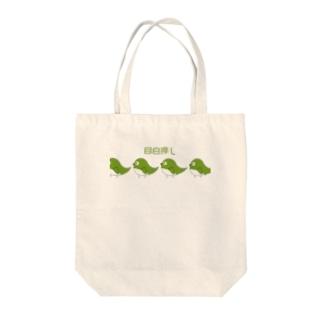 メジロの目白押しバッグ Tote bags
