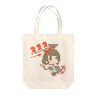 【描きおろし】222トート Tote bags