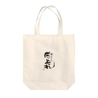 「成り上がれ!」by 言霊屋いたる Tote bags