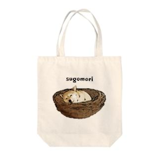 巣ごもり柴犬 Tote bags