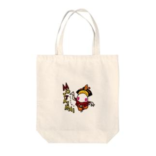 お米のマイ子 Tote bags