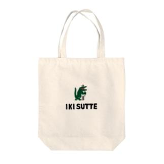 レントゲン(呼吸停止ワニ) Tote bags
