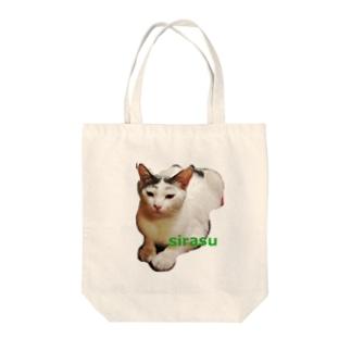 眉毛猫しらす Tote bags