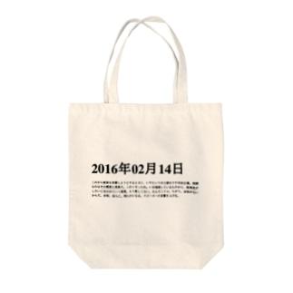 2016年02月14日23時42分 Tote bags