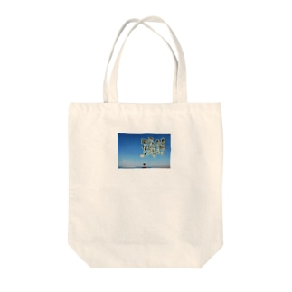 「奇跡」by 言霊屋いたる Tote bags
