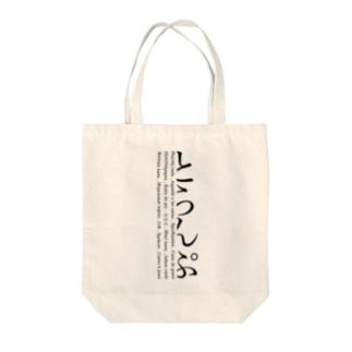 とらんぷ Tote bags