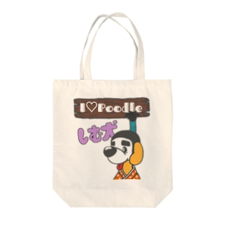 I Love Poodle(しむ犬(けん)) Tote bags