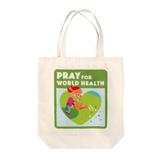 水やり・世界の健康 Tote bags