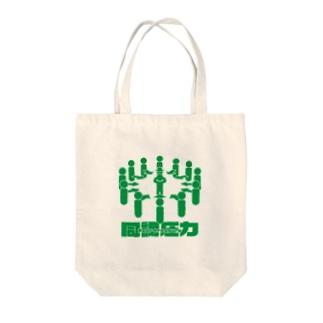 同調圧力(Peer pressure) Tote bags