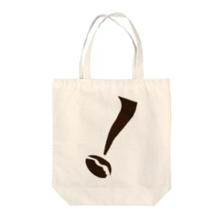 エクスクラメーション コーヒー豆 ポジ Tote bags