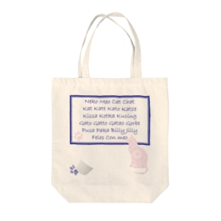 Cat(ハッピーピンク) Tote bags