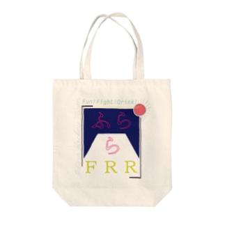 ふらら(ロゴのみver.) Tote bags