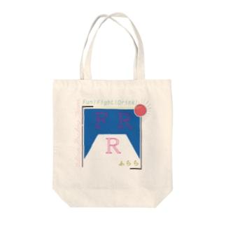 FRR(英語ロゴのみver.) Tote bags