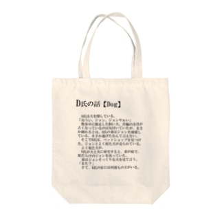 D氏の話【Dog】 Tote bags