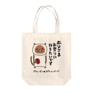お祭りに行きたいです Tote bags