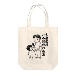 在宅勤務の成果(リモートワーク) Tote bags