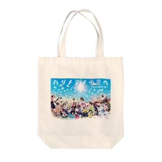 ハジメテノ今日へ in 日本 Tote bags