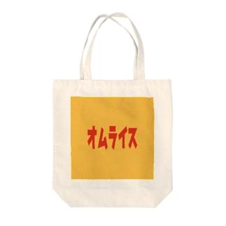おむらいす Tote Bag