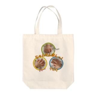 じゃんけん-happy baby hands-ハッピーベイビーハンズ-  Tote bags