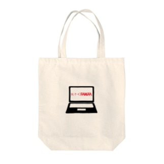 餃子よりFA〇ZA Tote bags