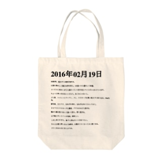 2016年02月19日06時47分 Tote bags