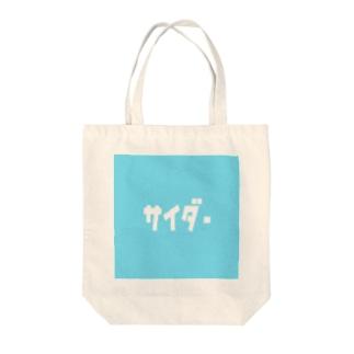 サイダー Tote Bag