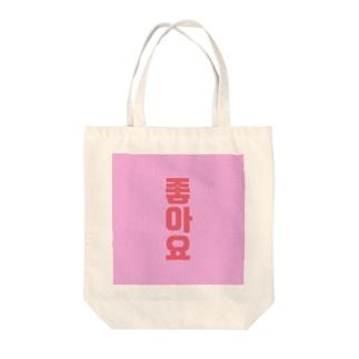 jammanbo085の韓国語 トートバッグ Tote bags