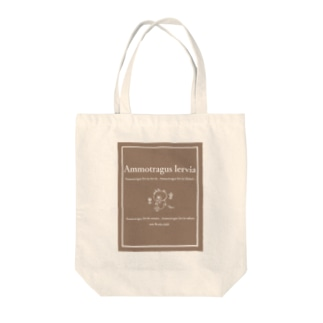 バーバリーシープ Tote bags