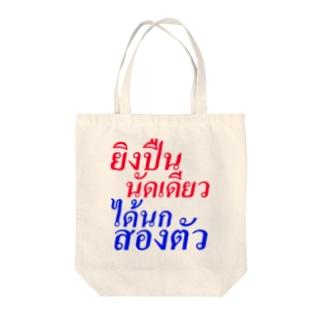 タイ語「一石二鳥」 Tote bags