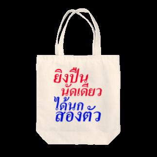 キャプローグのお店のタイ語「一石二鳥」 Tote bags