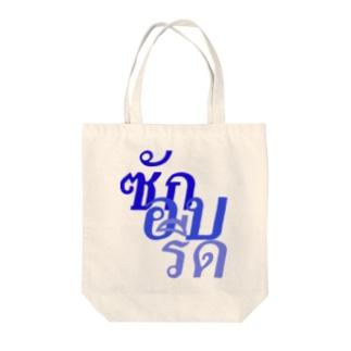タイ語「洗濯・乾燥・アイロン」 Tote bags