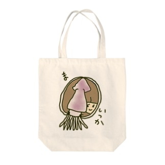 ま いっか Tote bags