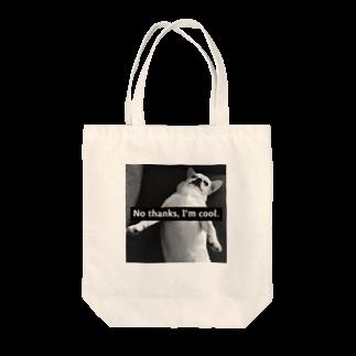 inokouraのチワワのみんとくん「No thanks, I'm cool.」 Tote bags