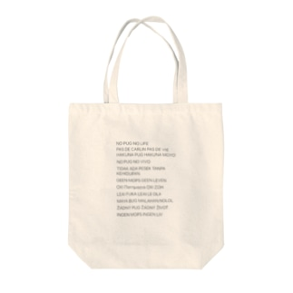 NO PUG NO LIFE Tote bags