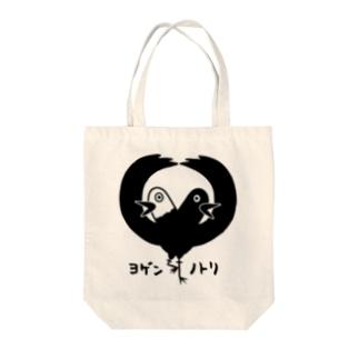 ワカボンドのヨゲンノトリ Tote bags