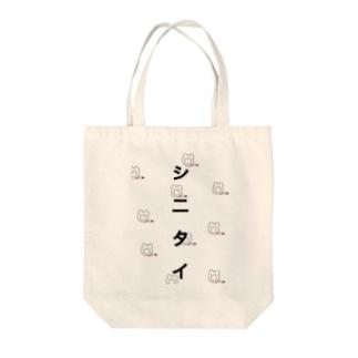 シニタイ Tote bags