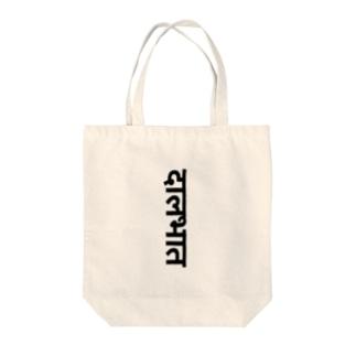 ダルバート Tote bags